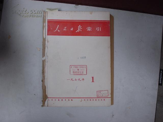 人民日报索引1979年1-12月[K9360]