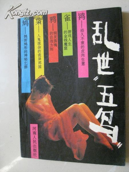 乱世五鸟(鸠枭鸦雀鸨)(自编号1)