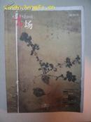 中国画市场  创刊号 2005 第一期    总第一期