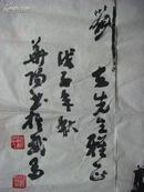 李华阳书法作品