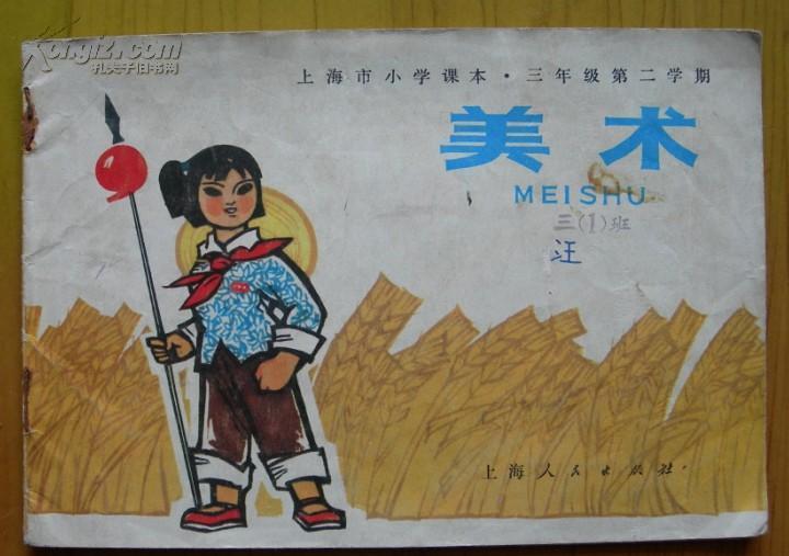 《美术》1973年上海小学课本——做人要做这样的人