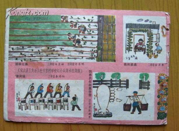 (上海)《红小兵》1973年第17期——注意!此件邮费只支持快递!