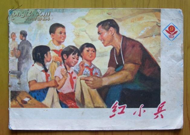 (上海)《红小兵》1973年第9期