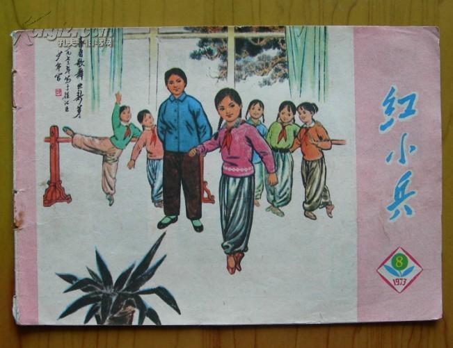 (上海)《红小兵》1973年第8期