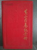 精美精装黄山疗养纪念册一册(空白)