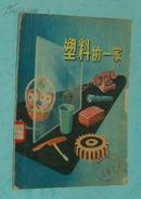 塑料的一家(老版28开本,1963-11印刷6000册,馆藏近8品/见描述)