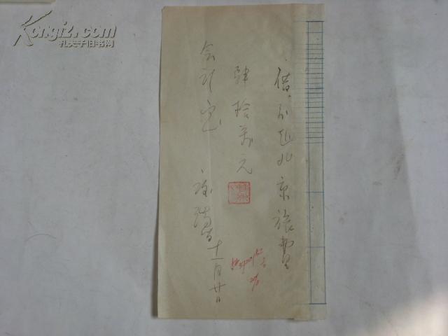 谢瑞階1954年11月20日赴北京旅费肆拾万元(旧人民币)的亲笔签名借条(谢老简介见详细描述栏)