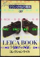 日版-Leica-徕卡-クラシックカメラ専科NO.37 徕卡收藏
