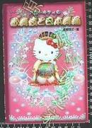 日版文库-Hello Kitty和 歌舞伎-硬皮精装爱藏版