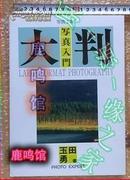 日版【珍贵收藏】大判写真入門96年