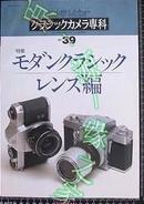日版相机专科-镜头篇編モダンクラシック 100