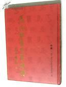 马氏银青世系族谱(甲、乙集)共二册   繁体竖版、精装本、16开本