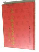 马氏银青世系族谱(甲集)   繁体竖版、精装本、16开本