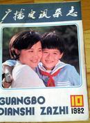 广播电视杂志1982年10期(有西游记花絮照)