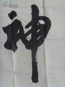 陈立华:书法:精气神(陈立华,男,1969年8月生,大专学历,湖南汉寿人,一级书法师,毕业于常德工艺美术学校书法专业,进修于湖北美院和湖南文理学院美术系。现任:中国书法艺术学会会员,武陵书画家协会常务理事,武陵书画家村签约书法家,被中国收藏学术委员会认定为当代字画收藏市场最具收藏价值的书法家。)-55(带简介)