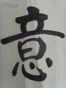 武世奎:书法:楷书《诗情画意》 镜心/天津知名老书法家,作品以严谨端庄个性独特著称-105