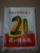 《深圳特区报》——深圳经济特区成立20周年珍藏版