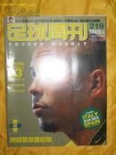 足球周刊(2006.06.06)NO.219  ( 全铜版彩印)