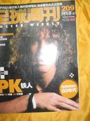 足球周刊(2006.03.28)NO.209  ( 全铜版彩印)