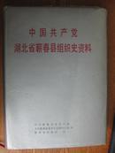 中国共产党湖北省蕲春县组织史资料[1922--1987.]