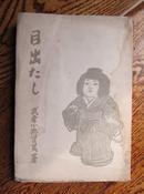 日文原版旧书《目出たし》(1956年初版初印,武者小路实笃著,85品)