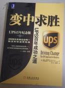 变中求胜:UPS百年成功之道(纪念版