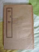 孔丛子,新语,新书(全1册)~四部丛刊初编缩本073,上海涵芬楼影印~现货,全场免邮费~