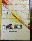 日版收藏 最终幻想6Final Fantasy Ⅵ 设定资料 天野喜孝
