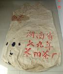 开茶博馆的好东东 1979年 益阳茶厂 茶专用 叉口布袋[高140cm 周长160cm]1号