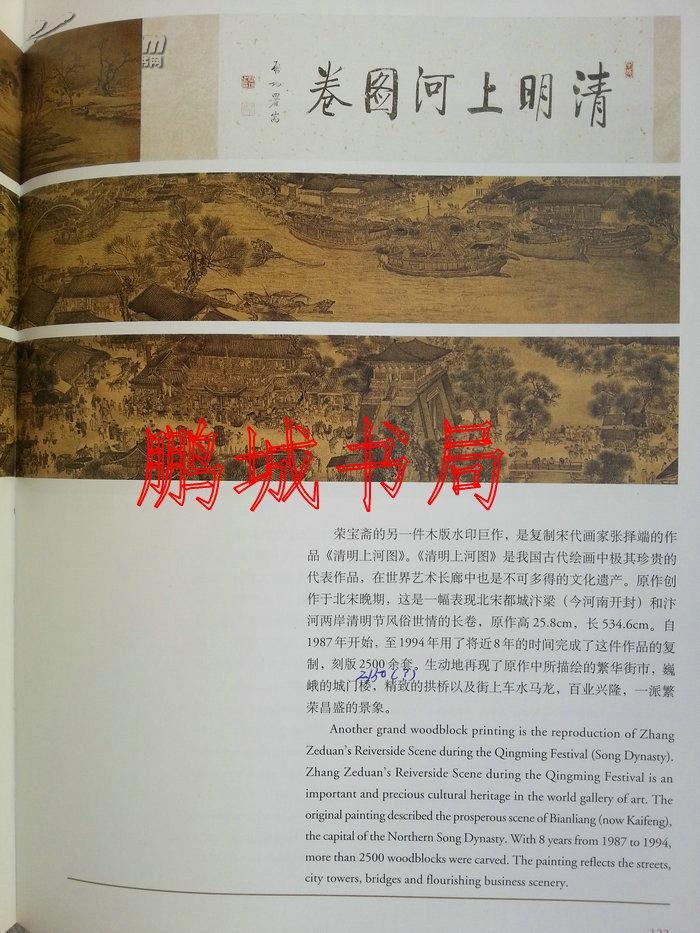 清明上河图(荣宝斋木版水印 绢本手卷 1994年 30卷)