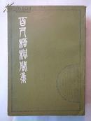 上海古籍影印平装本:清人别集丛刊(全套19种31本)