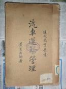 【民国旧书】现代商业丛书:汽车运输管理(小16开 民国二十四年七月初版八月再版)