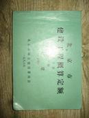 北京市建设工程概算定额.第一册.建筑工程