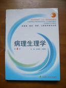 卫生部规划教材·全国高等学校教材——病理生理学(第6版)(6版47印)(内有些下划线)