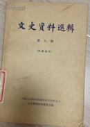 文史资料选辑(第八辑)中华书局1960版(孔网唯一)
