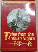 英汉对照  一千零一夜 英汉对照 内蒙古人民出版社 王人敏 主编