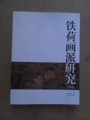 刘德功&铁荷画派研究(学术卷)