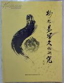 2010年《榆林易学文化研究》创刊号(少)