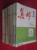 集邮  1980-2014年共262本合售   详见描述