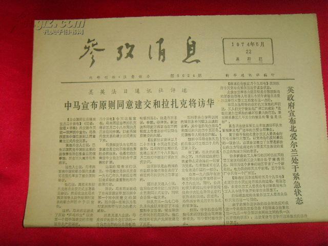 【老报纸收藏】原版报纸《参考消息》1974年5月22日—日报报道《印度拥有核,美国感到三点不安》