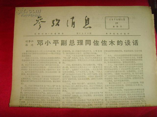 【老报纸收藏】原版报纸《参考消息》1978年11月29日—邓小平副总理同佐佐木的谈话