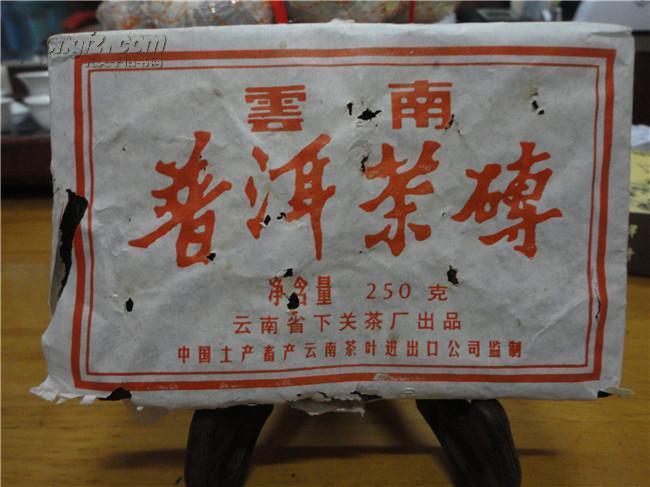 【下关经典】正品90年代下关普洱熟茶砖(250克)(02年批次,阿里巴巴批发还得三百多元!)