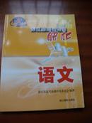 【语文书籍】 (前沿解读)2006浙江省高考命题解析----语文