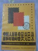 1985年10月  中国人民革命战争时期邮票---展览目录