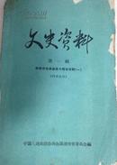 文史资料(第一辑)湖南委员会编1961年版(全孔网唯一)