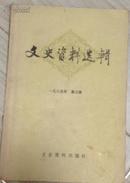 文史资料选辑(1985年第三辑)孔夫子网唯一