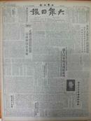 民国38年11月11日《大众日报》雷州半岛湛江市国民党军八百起义,华北之行所得到的印象——宋庆龄在沪广播演讲