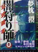 日版收藏 夢枕獏 木村周司 夢枕獏闇狩り師0 公式読本
