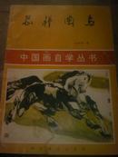 中国画自学丛书: 怎样画马