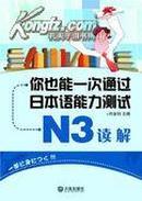 正版二手 你也能一次通过日本语能力测试N3读解 刘金钊 大连出版社